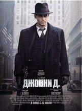 Постер к фильму «Джонни Д»