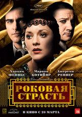 Постер к фильму «Роковая страсть»