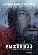 Постер к фильму «Выживший»