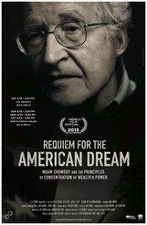 Постер к фильму «Реквием по американской мечте»