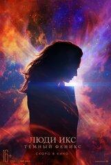 Постер к фильму «Люди Икс: Тёмный Феникс»