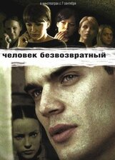 Постер к фильму «Человек безвозвратный»