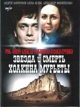Постер к фильму «Звезда и смерть Хоакина Мурьеты»