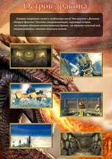 Постер к фильму «Остров дракона 5D»