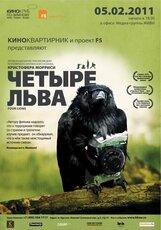 Постер к фильму «4 льва»