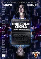 Постер к фильму «Открытые окна»