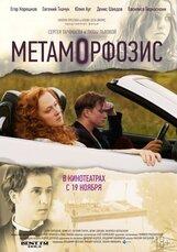 Постер к фильму «Метаморфозис»