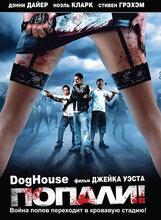 Постер к фильму «Конура»