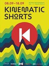 Постер к фильму «Программа короткометражных фильмов «Kinematic Shorts 2016»»