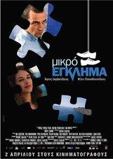 Постер к фильму «Маленькое преступление»