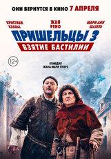 Постер к фильму «Пришельцы 3: Взятие Бастилии»