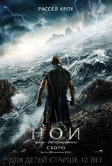 Постер к фильму «Ной IMAX 3D»