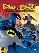 Постер к фильму «Бэтмен против Дракулы»