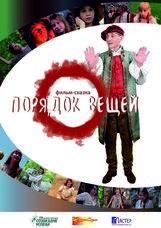 Постер к фильму «Порядок вещей»