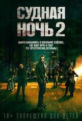 Постер к фильму «Судная ночь 2»