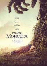 Постер к фильму «Голос монстра»