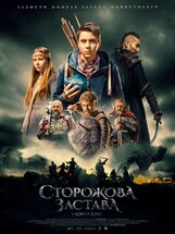 Постер к фильму «Сторожевая застава»