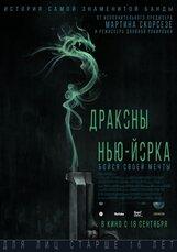 Постер к фильму «Драконы Нью-Йорка»