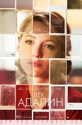 Постер к фильму «Век Адалин»