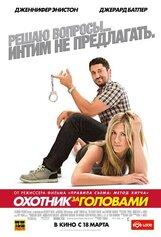 Постер к фильму «Охотник за головами»