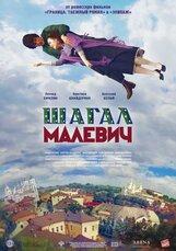 Постер к фильму «Шагал - Малевич»