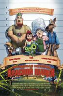 Постер к фильму «Правдивая история красной шапки»