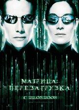 Постер к фильму «Матрица: Перезагрузка»