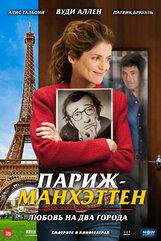 Постер к фильму «Париж-Манхэттен»