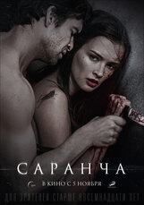 Постер к фильму «Саранча»