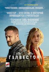 Постер к фильму «Галвестон»