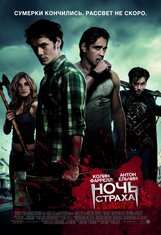Постер к фильму «Ночь страха 3D»