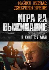 Постер к фильму «Игра на выживание»