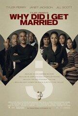 Постер к фильму «Зачем мы женимся?»