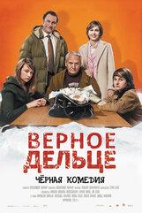 Постер к фильму «Верное дельце»