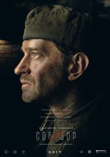 Постер к фильму «Собибор»