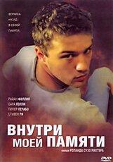 Постер к фильму «Внутри моей памяти»