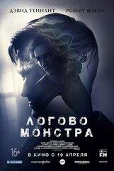 Постер к фильму «Логово Монстра»