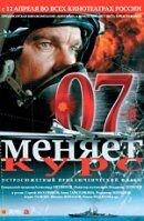 Постер к фильму «07 меняет курс»