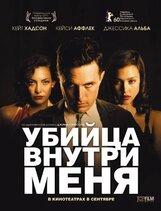 Постер к фильму «Убийца внутри меня»