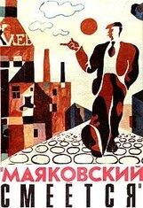 Постер к фильму «Маяковский смеется»