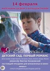 Постер к фильму «Я Вас любил... Детский сад. Первый романс»