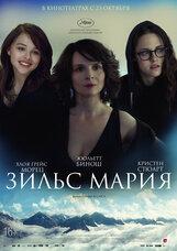 Постер к фильму «Зильс-Мария»
