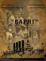 Постер к фильму «Варяг»