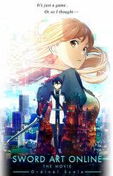 Постер к фильму «Мастер меча онлайн: Порядковый ран»