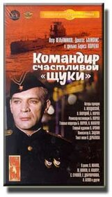 Постер к фильму «Командир счастливой «Щуки»»