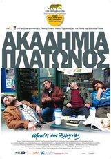 Постер к фильму «Академия Платона»