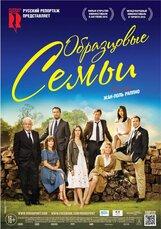 Постер к фильму «Образцовые семьи»