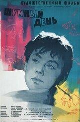 Постер к фильму «Шумный день»