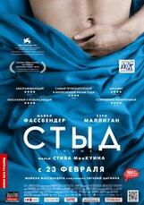 Постер к фильму «Стыд»