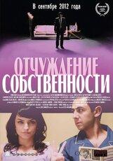 Постер к фильму «Отчуждение собственности»